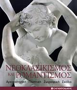 Νεοκλασικισμός και ρομαντισμός - Αρχιτεκτονική, γλυπτική, ζωγραφική, σχέδιο: 1750-1848