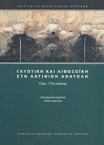 Γλυπτική και λιθοξοϊκή στη Λατινική Ανατολή 13ος-17ος αιώνας