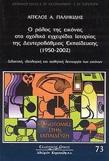 Ο ρόλος της εικόνας στα σχολικά εγχειρίδια ιστορίας της δευτεροβάθμιας εκπαίδευσης (1950-2002)