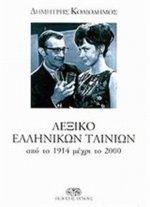 Λεξικό Ελληνικών Ταινιών. Από το 1914 μέχρι το 2000