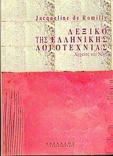 Λεξικό της ελληνικής λογοτεχνίας - Αρχαίας και νέας