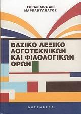 Βασικό λεξικό λογοτεχνικών και φιλολογικών όρων