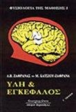 ΦΥΣΙΟΛΟΓΙΑ ΤΗΣ ΜΑΘΗΣΗΣ Ι Ύλη και εγκέφαλος