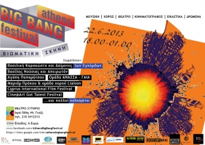 Athens Big Bang Festival
