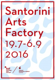 Santorini Arts Factory
