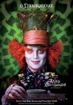 Alice in Wonderland - Η Αλίκη στη Χώρα των Θαυμάτων (3D)