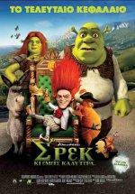 Shrek Forever After - Σρεκ Κι Εμείς Καλύτερα