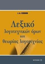 Λεξικό λογοτεχνικών όρων και θεωρίας της λογοτεχνίας
