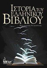 Ιστορία του ελληνικού βιβλίου