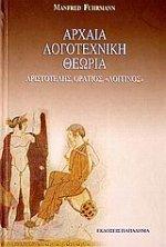 """Αρχαία λογοτεχνική θεωρία -  Εισαγωγή στον Αριστοτέλη, τον Οράτιο και τον """"Λογγίνο"""""""