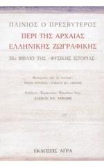 Περί της αρχαίας ελληνικής ζωγραφικής