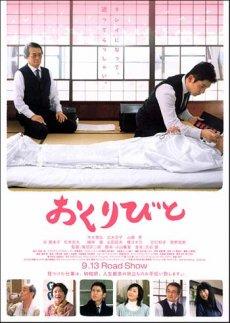 Okuribito - Αναχωρήσεις